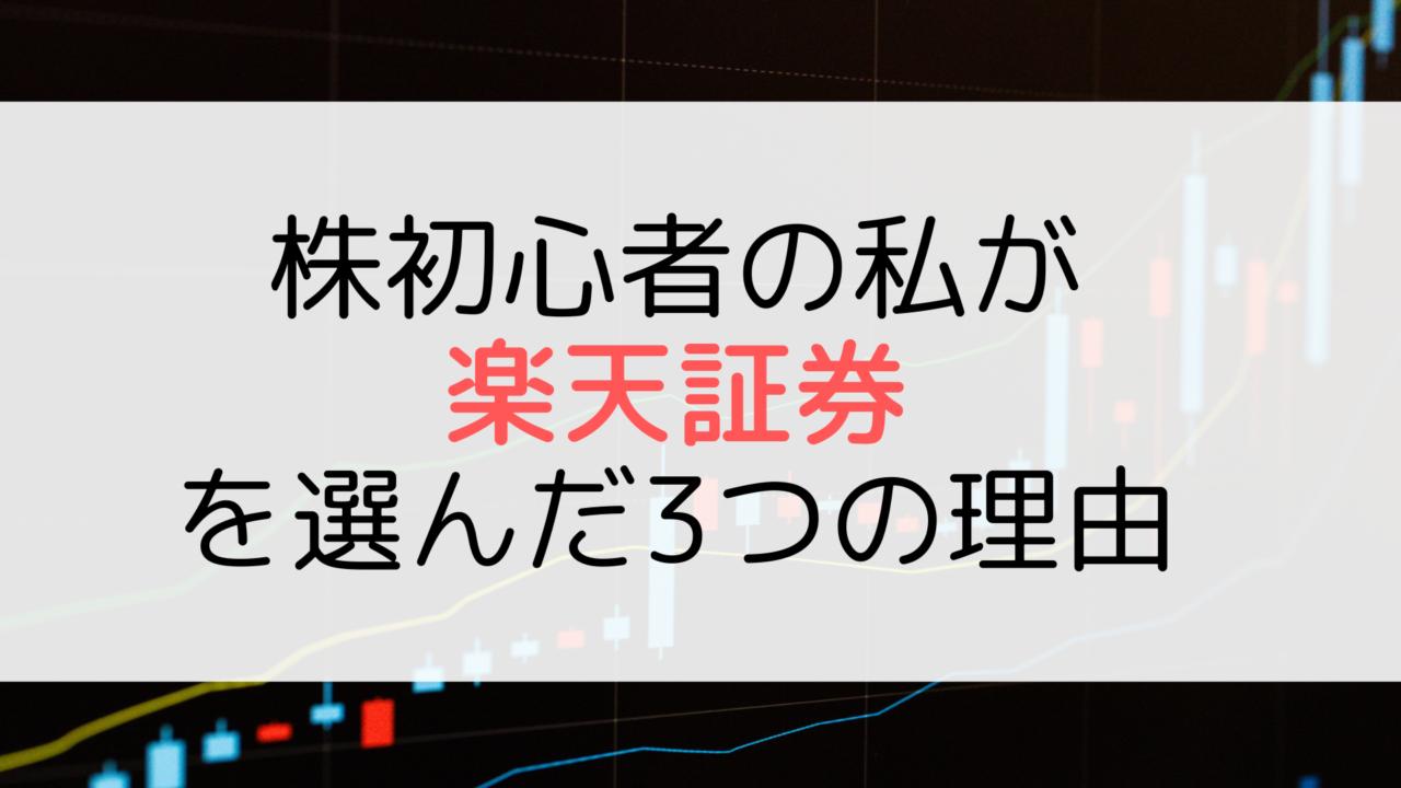 株 楽天証券 初心者
