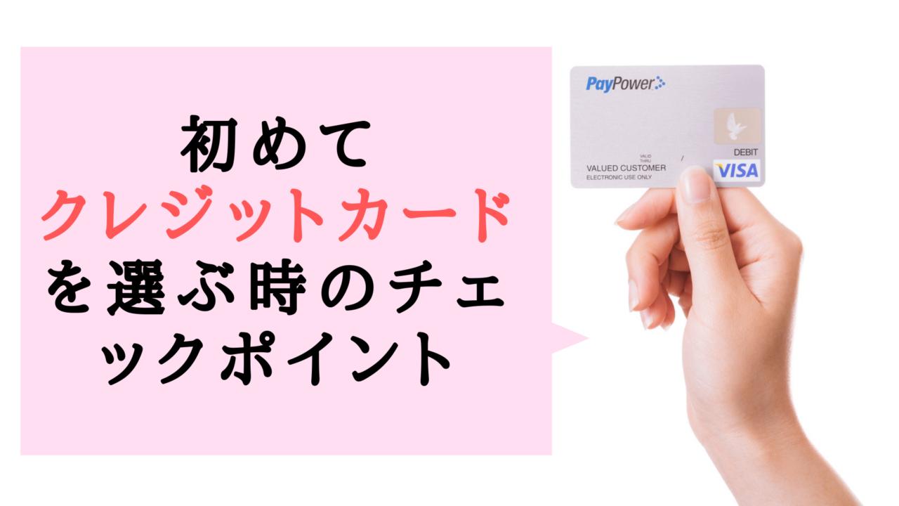 20代 クレジットカード選び