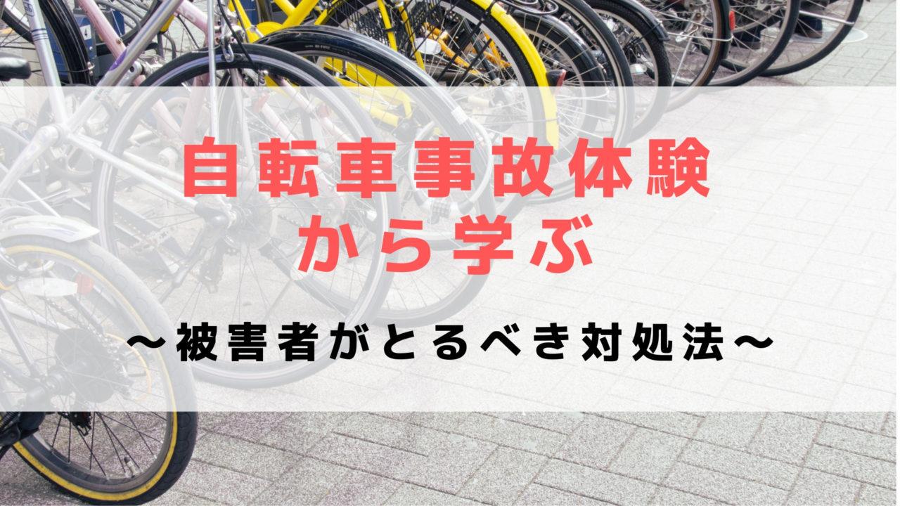 自転車事故 体験談 対処法