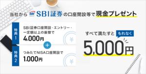 住信SBI SBI証券